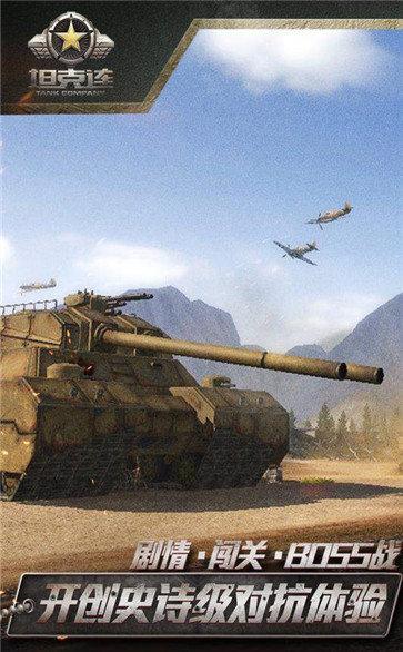 坦克连图2