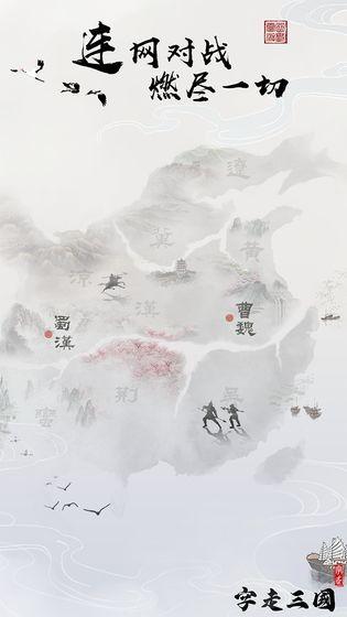 字走三国图2