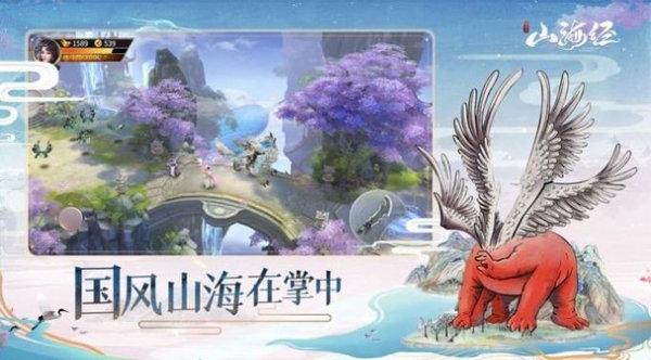 妖书山海经图2