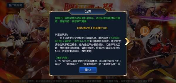 阿拉德之怒手游8.20停服公告及更新内容