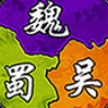 三国2020官网版