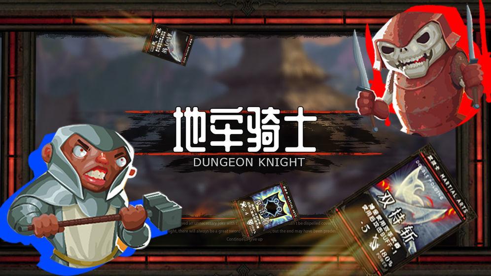 地牢骑士图3