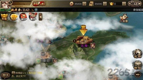 决战三国志图1