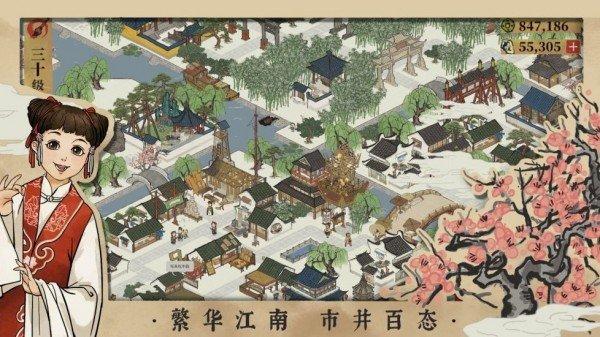 江南百景图安卓版图3