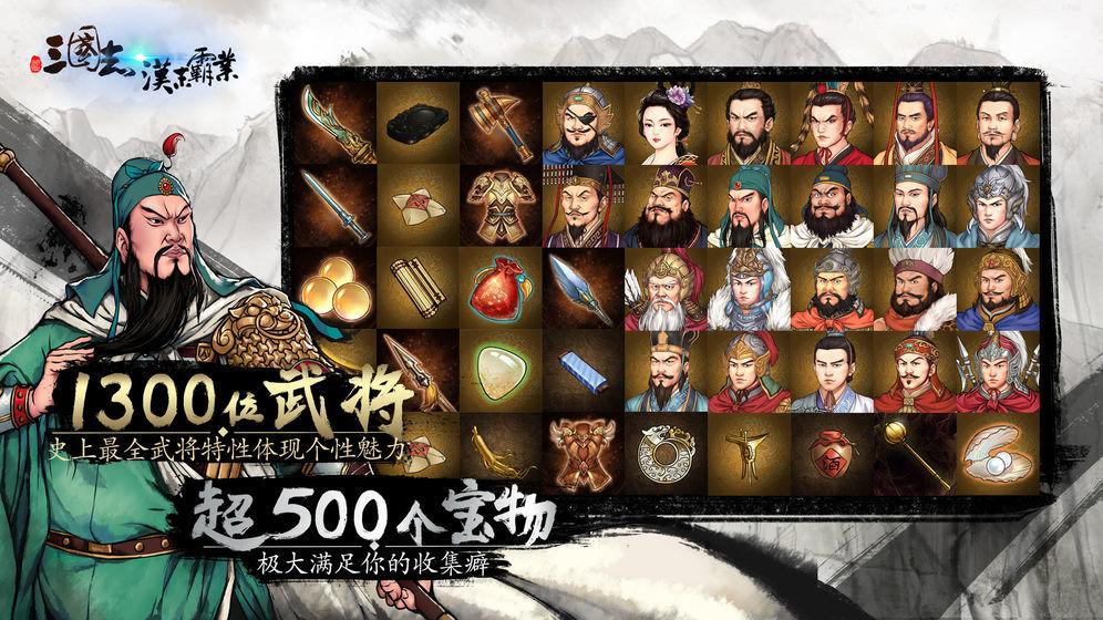 三国志汉末霸业免费版图3