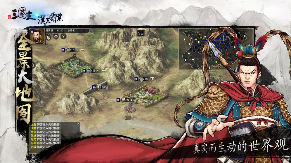 三国志汉末霸业免费版图2