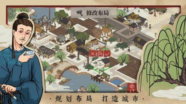 江南百景图最新版图1