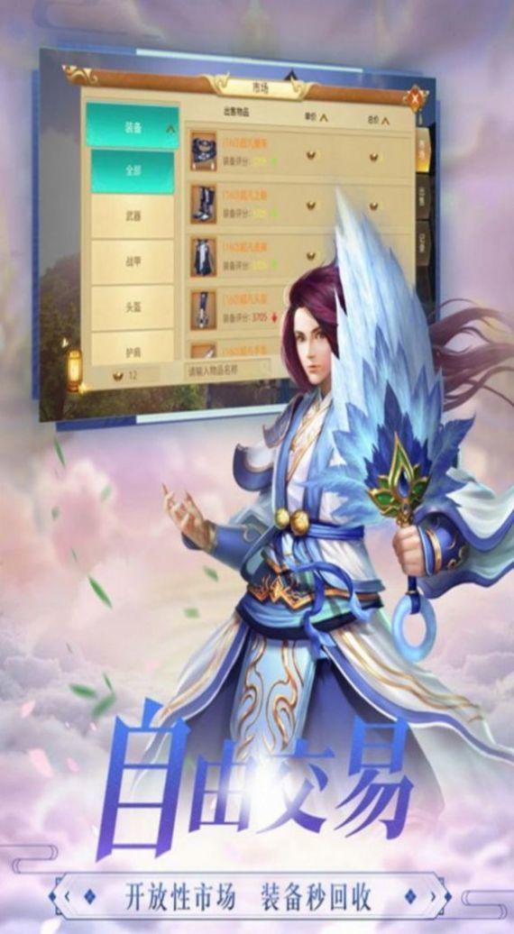 我在江湖之剑上无双官网版图3