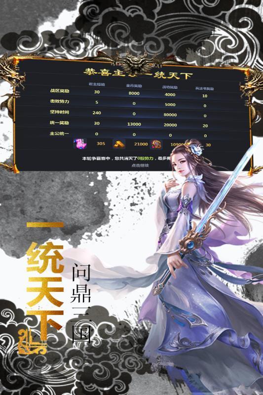 最强王者三国官网版图3