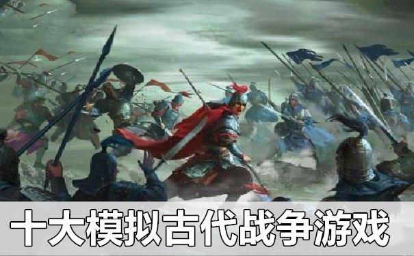 十大模擬古代戰爭的游戲