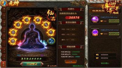 传奇世界元神版手游图3