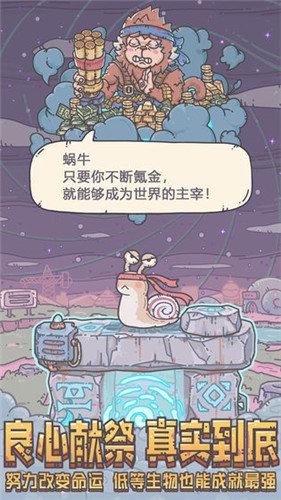 最强蜗牛无敌版图3