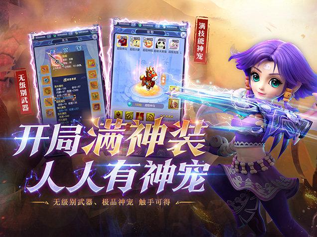 夢幻西游網頁版圖3