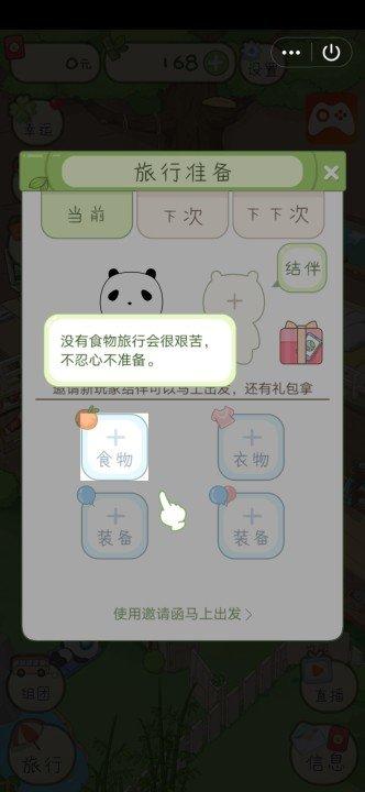 熊猫去哪儿红包版图1