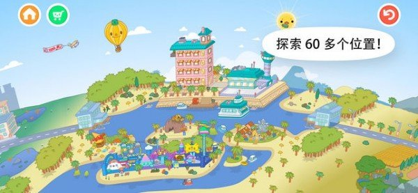 托卡世界完整版图4