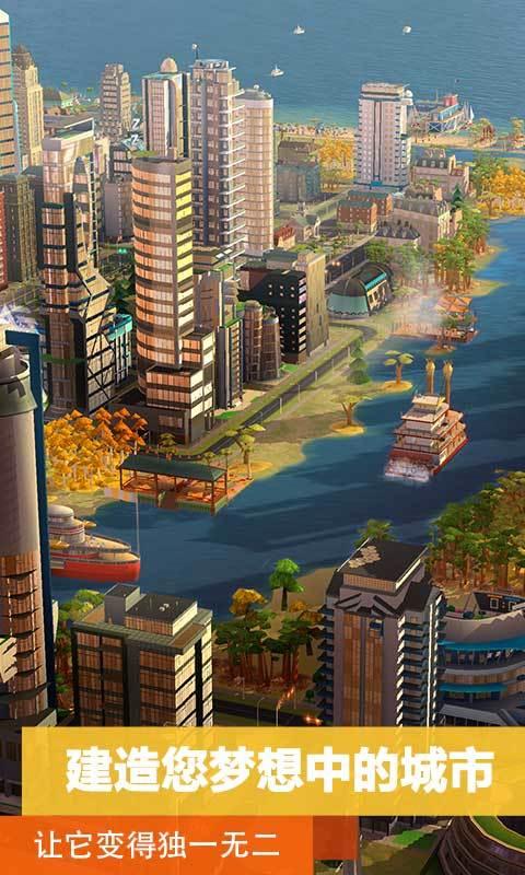 模拟城市我是市长最新破解版图4