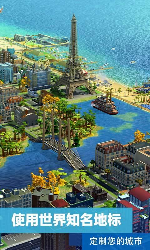 模拟城市我是市长最新破解版图5