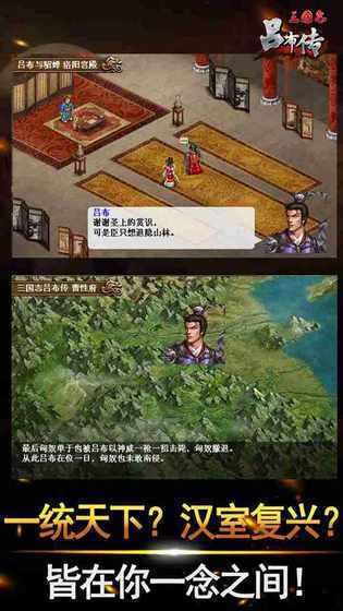三國志呂布傳圖3