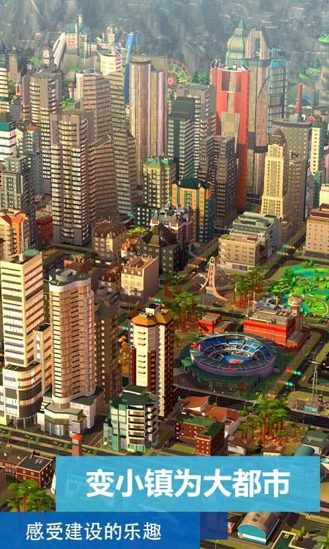 模拟城市我是市长最新破解版图1