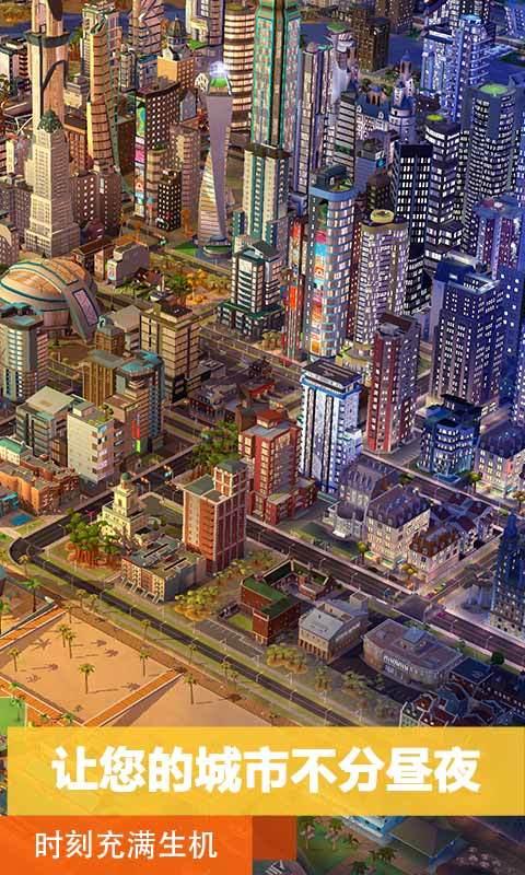 模拟城市我是市长最新破解版图2
