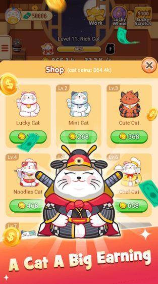 我的发财猫红包版图4