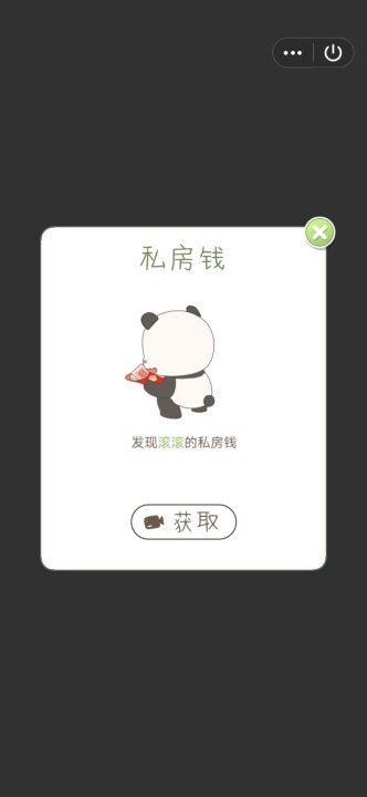 熊猫去哪儿红包版图2