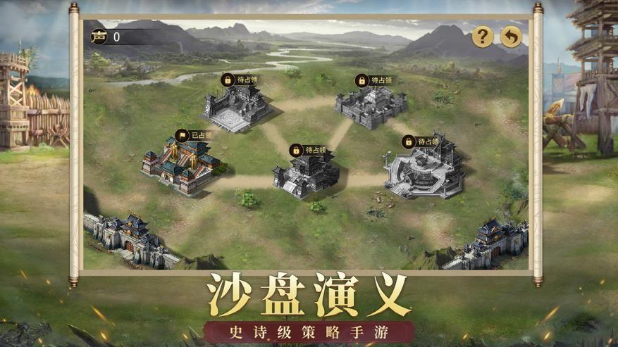三國志權謀官網版圖2
