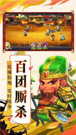 三國萌斗傳圖3