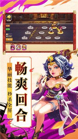三國萌斗傳圖1