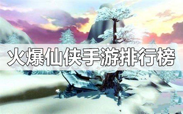 火爆仙侠手游排行榜