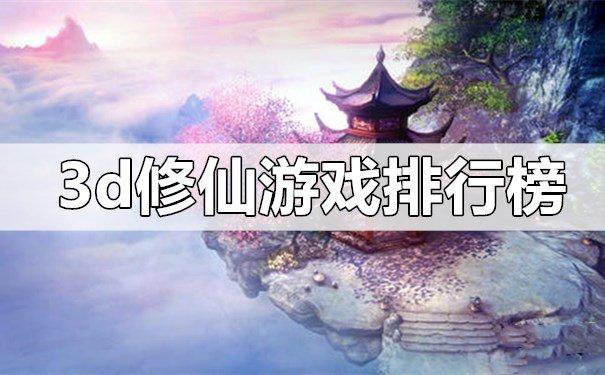 3d修仙游戏排行榜