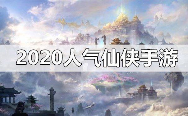 2020人气仙侠手游
