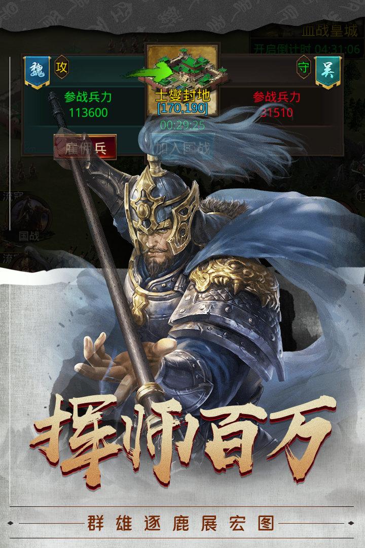 东汉纷争官网版图3