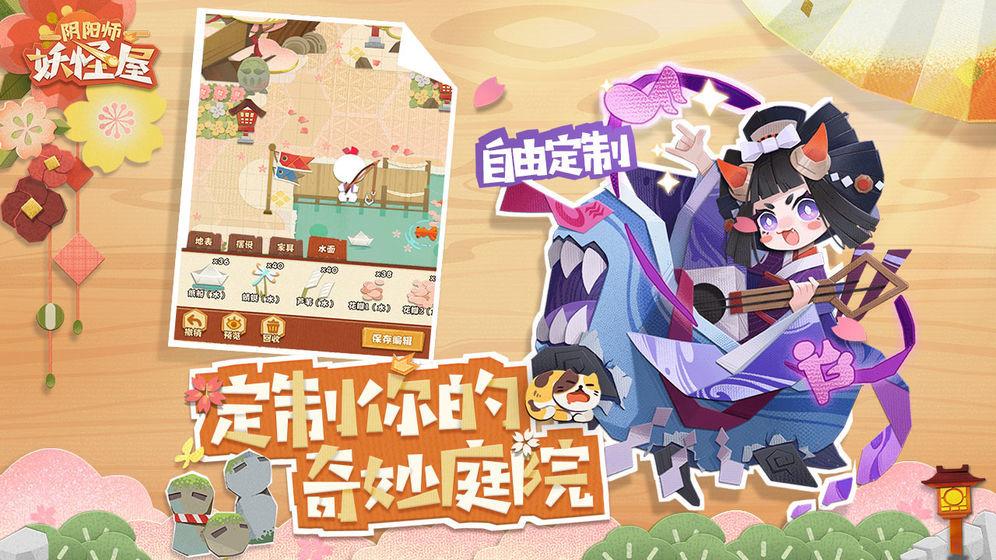 阴阳师妖怪屋图2
