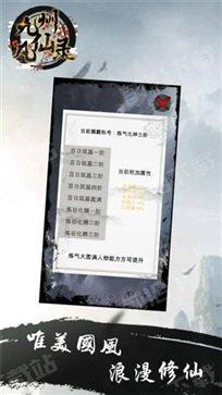 九州凡仙錄圖2