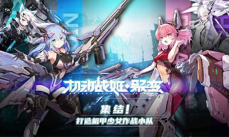 機動戰姬聚變官網版圖5
