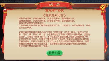 秦晉棋牌官網版圖2