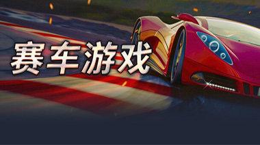 自由度高的賽車游戲排行