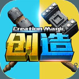 创造与魔法1.0.0241破解版