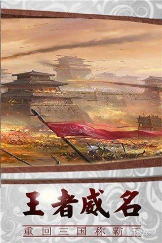 神战赤壁手游图3