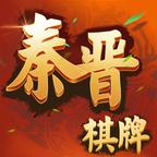 秦晉棋牌官網版