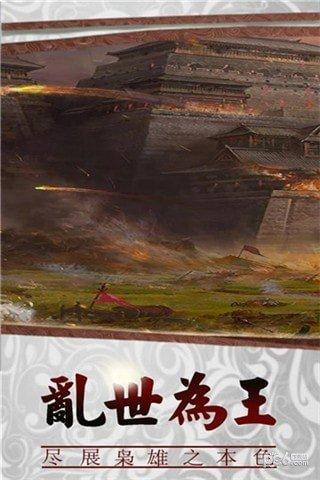 神战赤壁手游图1