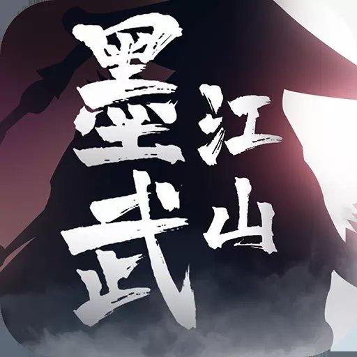 墨武江山破解版