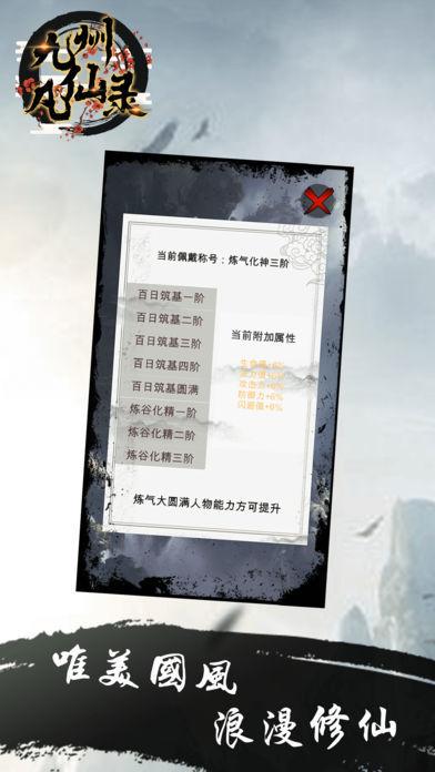 九州凡仙录双修版图4
