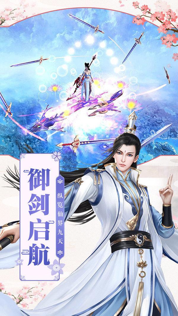 凡人飞仙传双修版图3