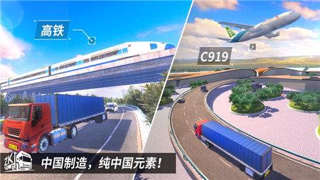 中国卡车之星破解版图1