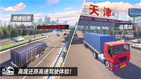 中国卡车之星破解版图3