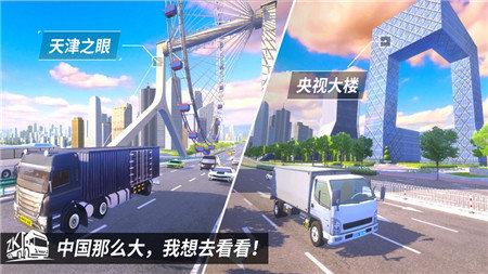 中国卡车之星破解版图2