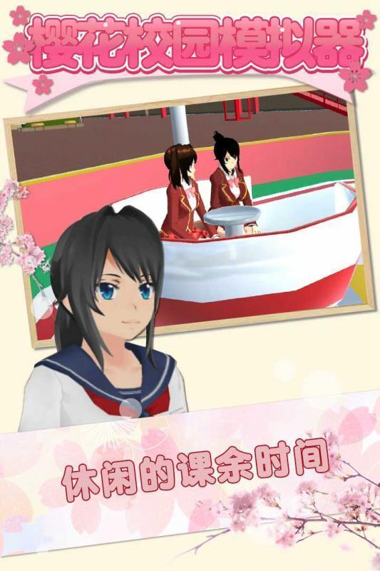 樱花校园模拟器皇冠版图2