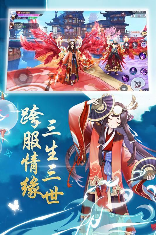 梦幻天姬福利版图2